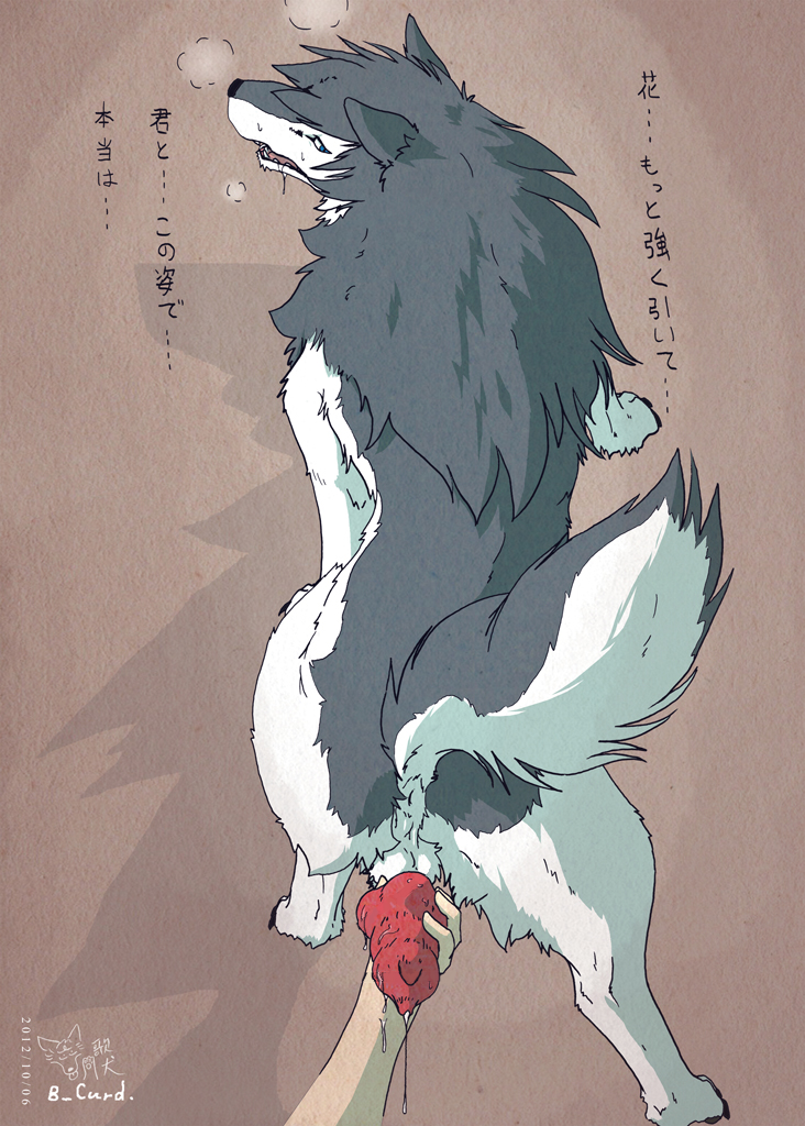 goat wolf pleasent big and big Harvest moon tree of tranquility owen