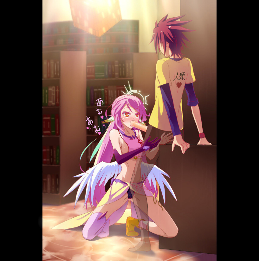 game no life nude no Trials in a tainted space